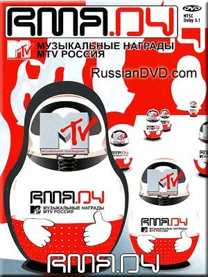 MTV Russia Music Awards 2004 DVD Image