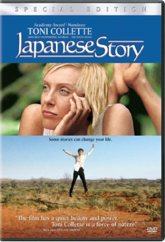 Japanese Story (Special Edition) DVD Image