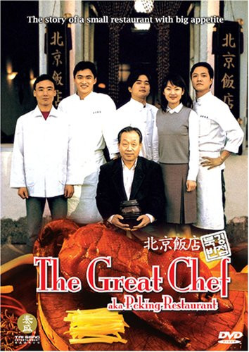 The Great Chef: Peking Restaurant DVD Image