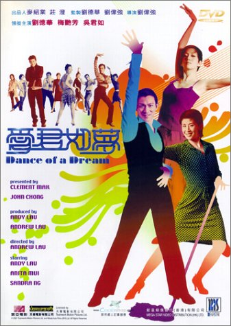 Dance of a Dream DVD Image