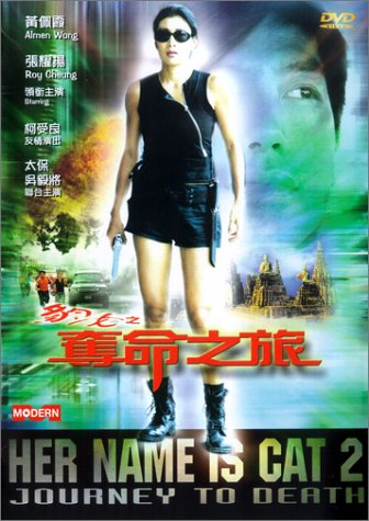 Her Name Is Cat 2 - Journey to Death DVD Image