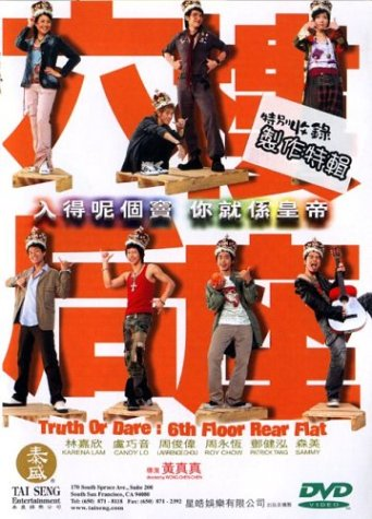 Truth or Dare - 6th Floor Rear Flat DVD Image
