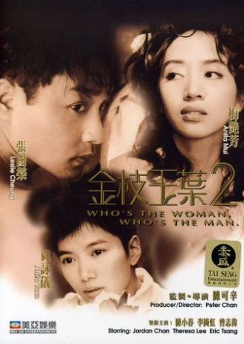 Who's The Woman, Who's The Man DVD Image