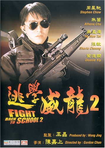 Fight Back to School 2 DVD Image