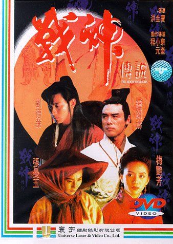 Moon Warriors (Movie-Only Edition) DVD Image