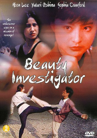 Beauty Investigator DVD Image