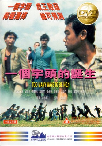 Too Many Ways to Be No. 1 DVD Image