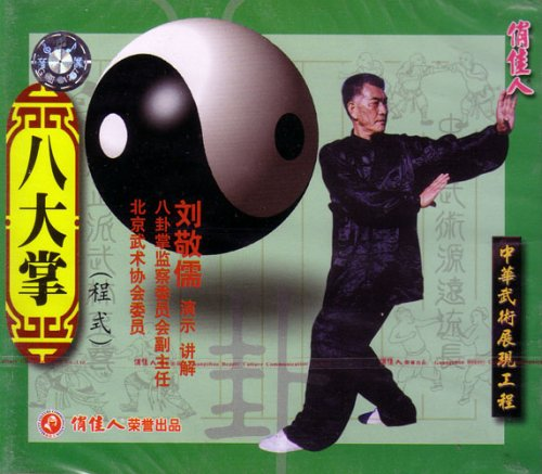 BaGua Eight Large Palms DVD Image