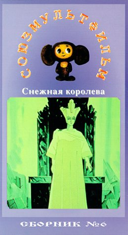 Authorized International Edition of the Soyuzmultfilm Library Vol 6 (in Russian):  The Snow Queen [VHS] DVD Image