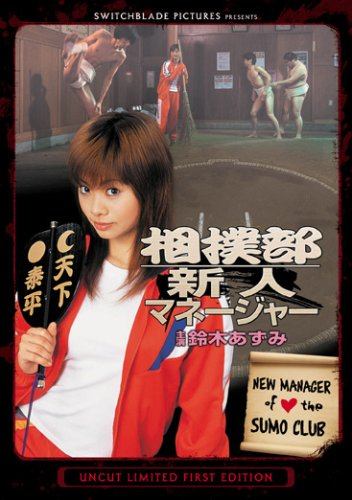New Manager Of The Sumo Club (Unrated Version/ Limited Edtion) DVD Image