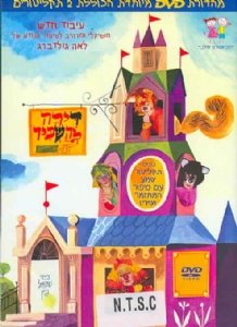 Apartment for Rent: A Musical DVD Image