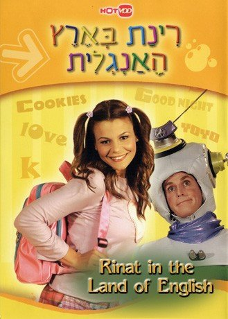 Rinat in The Land of English DVD Image