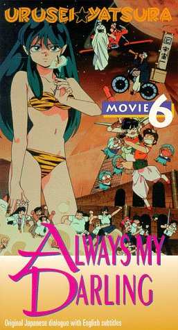 Urusei Yatsura Movie 6:Always My Darl [VHS] DVD Image