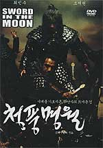 Sword in the Moon DVD Image