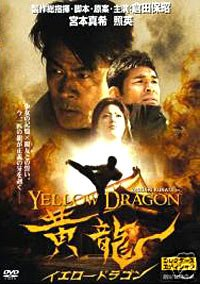 Yellow Dragon DVD Image